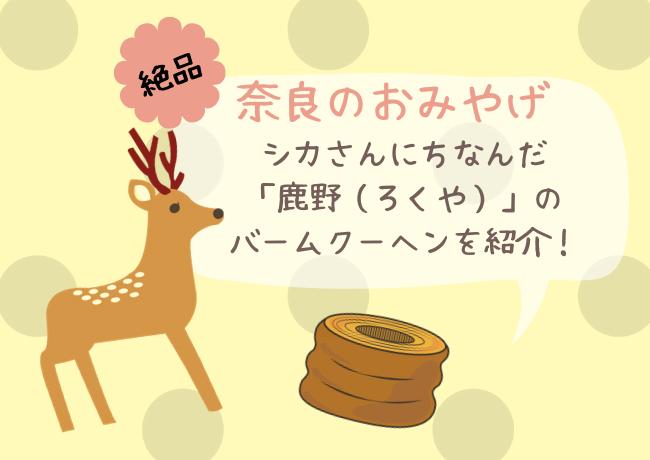 奈良県のおすすめお土産 鹿野(ろくや)鹿の角バームクーヘン