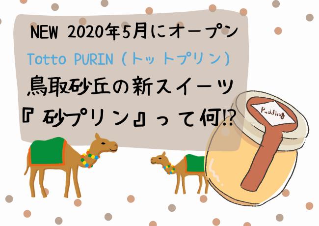 プリン専門店Totto PURIN(トットプリン)の食レポ!口コミ 鳥取砂丘の新スイーツ!