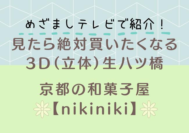 3D生八ツ橋の買えるお店!nikiniki(ニキニキ)の季節限定 生八ツ橋の紹介です