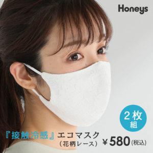 ハニーズ 冷感マスク 再販日はいつ?