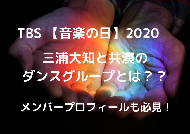 TBS 音楽の日 2020 三浦大知と共演のダンスグループとは? シットキングスのプロフィール